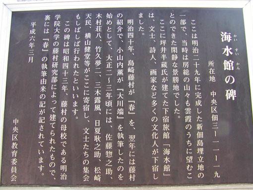 kaisuikan03.jpg