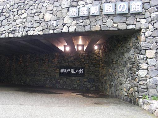kazenoyakata06.jpg
