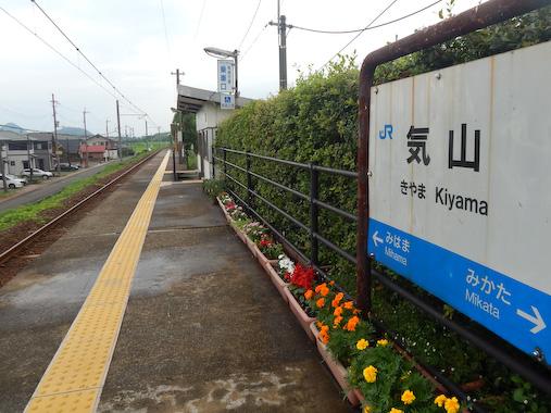 kiyama-1.jpg