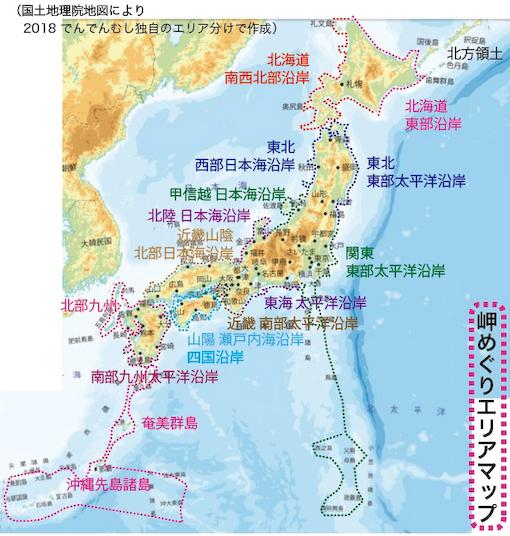 misakiDBmap-1.jpg
