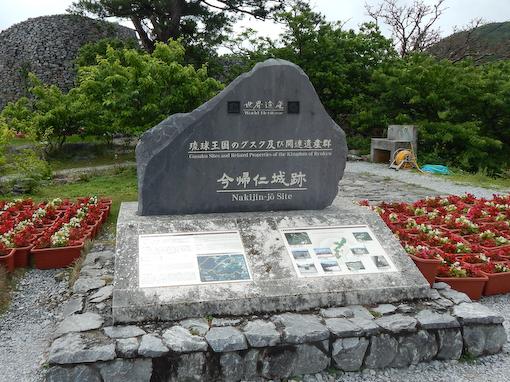 nakijin-10.jpg