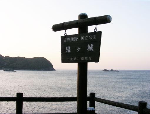 onigajyo05.jpg