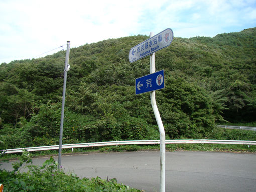 togezaki16.jpg